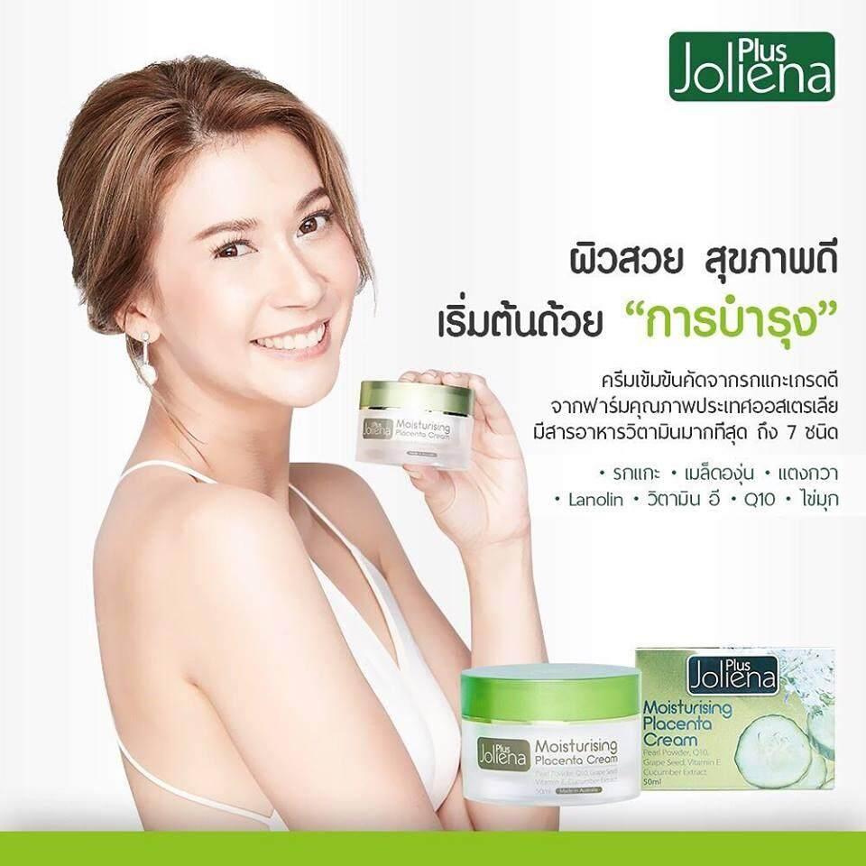 ((ของแท้)) Joliena Plus 50ml ครีมโจลีน่า พลัส ครีมรกแกะ ผสมน้ำแตงกวา นำเข้าจากออสเตรเลีย