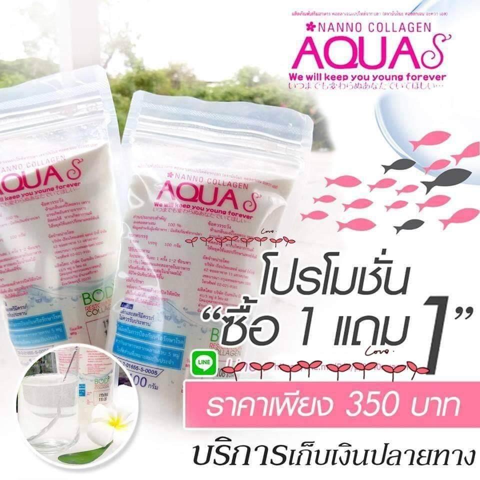(ซื้อ 1 แถม 1)aquas Collagen คอลลาเจน By Spec.