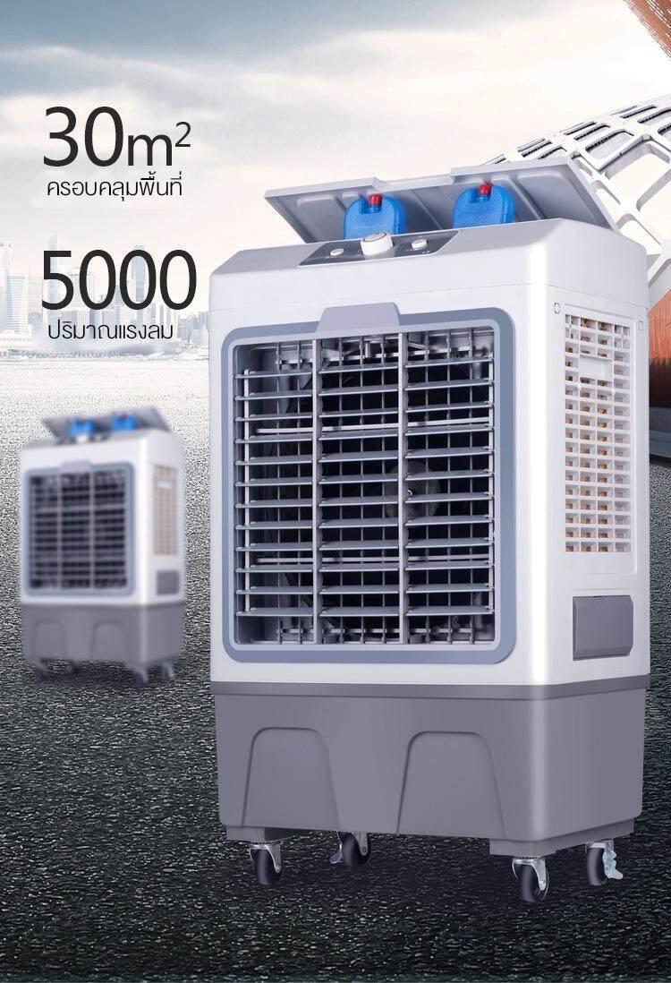 พัดลมไอเย็น พัดลมปรับอากาศ ถังเก็บขนาด 40 ลิตร เคลื่อนปรับอากาศเคลื่อนที่ Cooling Fan Household Mobile Cooling Hm122 By Siam Supermarket.