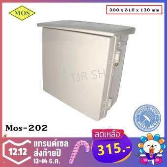 MOS ตู้ กันน้ำ สำหรับ ประกอบวงจรไฟฟ้า รุ่น MOS-202 (ขนาด 30*31*13 CM ) ตู้พลาสติก กันฝน กันฝุ่น สีน้ำตาล ตู้ คอนโทรล ตู้ พักสายไฟ ตู้เมนไฟฟ้า ตู้คอนซูเมอร์ ตู้เบรกเกอร์ ตู้ควบคุมปั้มน้ำ (โปรโมชั่น ยิ่งซื้อ ยิ่งลด)