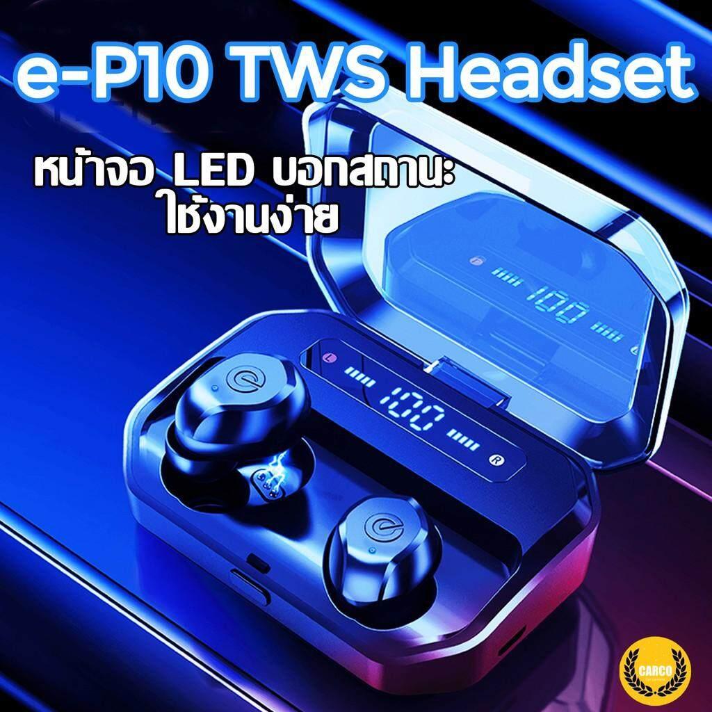 ⚡⚡⚡หูฟังบลูทูธไร้สาย E-P10 Tws Headset (ipx7) Bluetooth 5.0 ไมค์hifi Powerbankในตัว3500mah หูฟัง True Wireless เสียงชัด หูฟังบลูทูธไร้สาย หูฟังบลูทูธ หูฟังลูธjbl หู ฟัง บ ลู ทู ธ Sony หู ฟัง บ ลู ทู ธ Iphone หู ฟัง บ ลู ทู ธ Samsung บ ลู ทู ธ หู ฟัง.