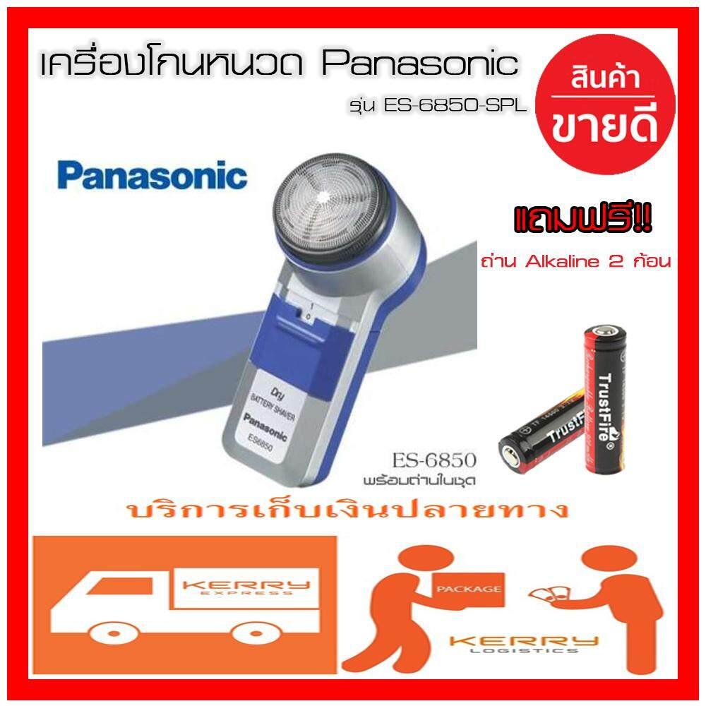 Panasonic ที่โกนหนวดไฟฟ้า เครื่องโกนหนวด เครื่องโกนขน ที่โกนหนวด ที่โกนขน ใช้แบตเตอร์รี่ รุ่น Es-6850-Spl ใช้ถ่าน Alkaline Aa 2 ก้อน พกพาสะดวก เพียงเท่านี้คุณก็จะได้สัมผัสกับความเรียบลื่น สะอาดเกลี้ยงเกลา (แถมฟรี!! ถ่าน Aa 2 ก้อน พร้อมใช้งานได้ทันที).
