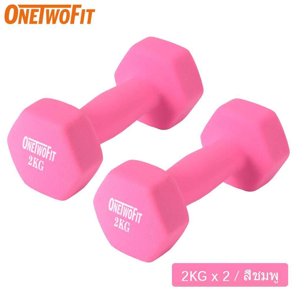 Onetwofit ดัมเบลล์ผู้หญิง แพ็คคู่ 2kg By Onetwofit.
