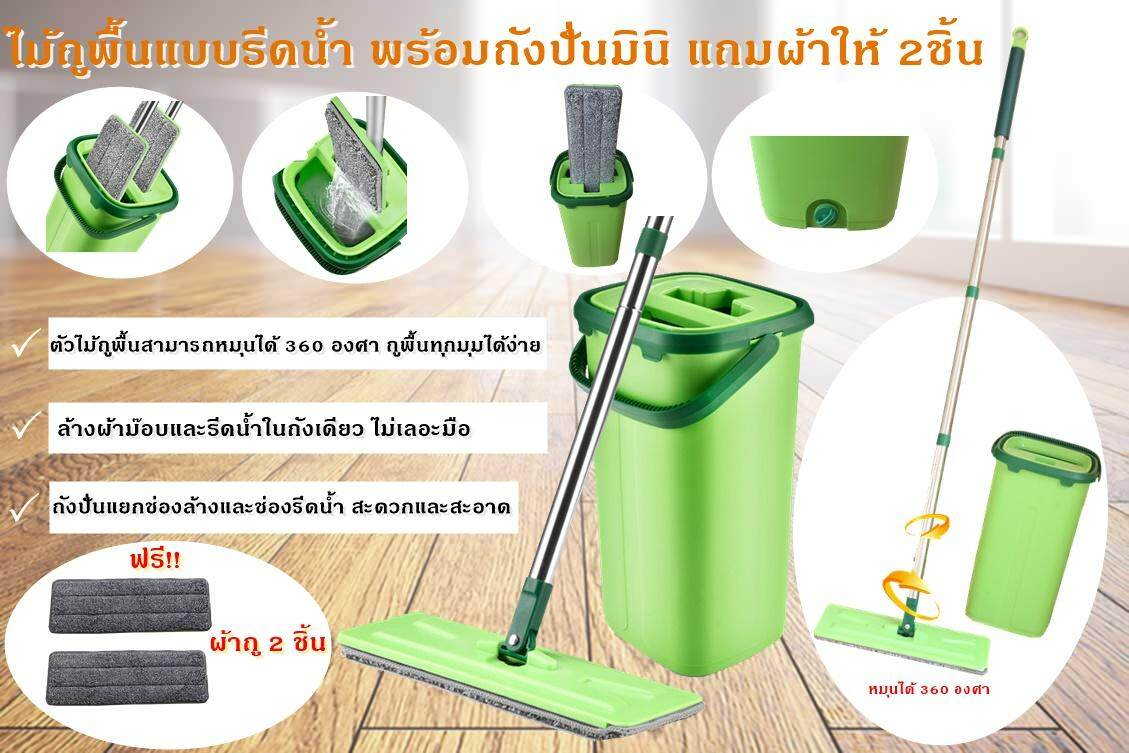 ไม้ถูพื้นแบบรีดน้ำ  หมุนได้ 360 องศา พร้อมถังปั่นมินิ  แถมฟรี ผ้าถู 2 ชิ้น(สีเขียว)