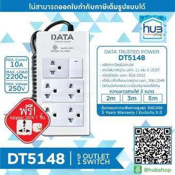 ปลั๊กไฟ ปลั๊กพ่วง ปลั๊กราง 5ปลั๊ก1สวิตช์ Data DT5148 ปลั๊กไฟมาตราฐาน มอก.-