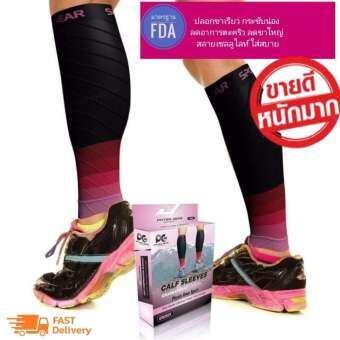 ปลอกขาสำหรับนักวิ่ง ผ้ารัดน่อง ผู้ที่ชื่นชอบการออกกำลังกาย ออกกำลังกาย เล่นกีฬา สลายไขมันเซลลูไลท์ กระชับน่อง ปลอกขาเรียว ลดการเกิดตะคริวอย่างได้ผล ได้มาตรฐาน FDA สวมใส่ง่ายสบายใช้ได้ทั้งชาย-หญิง ขนาดฟรีไซด์