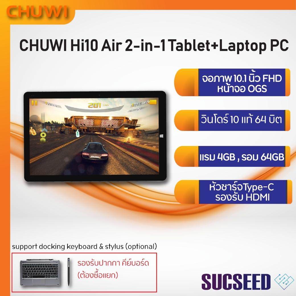 Chuwi Hi10 Air 2-In-1 Tablet+laptop Pc 10.1 นิ้ว จอ Fhd Ogs วินโดร์ 10 แท้ Intel Quad Core 1.92ghz แรม 4gb ความจุ 64gb Type C รองรับชาร์จเร็ว และปากกา.