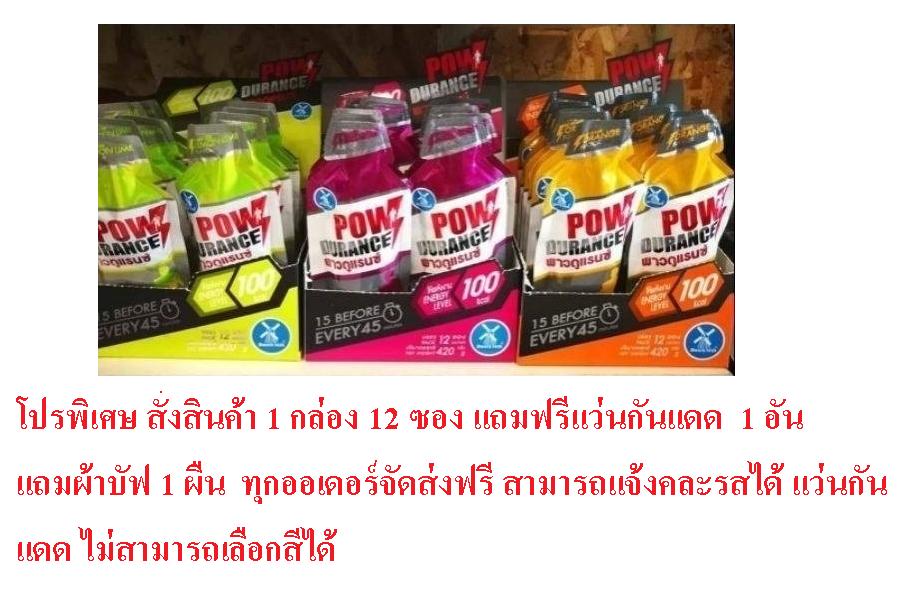 powdurance energy gel by dutchmill 12 ซอง คละรส รสละ 4 ซอง