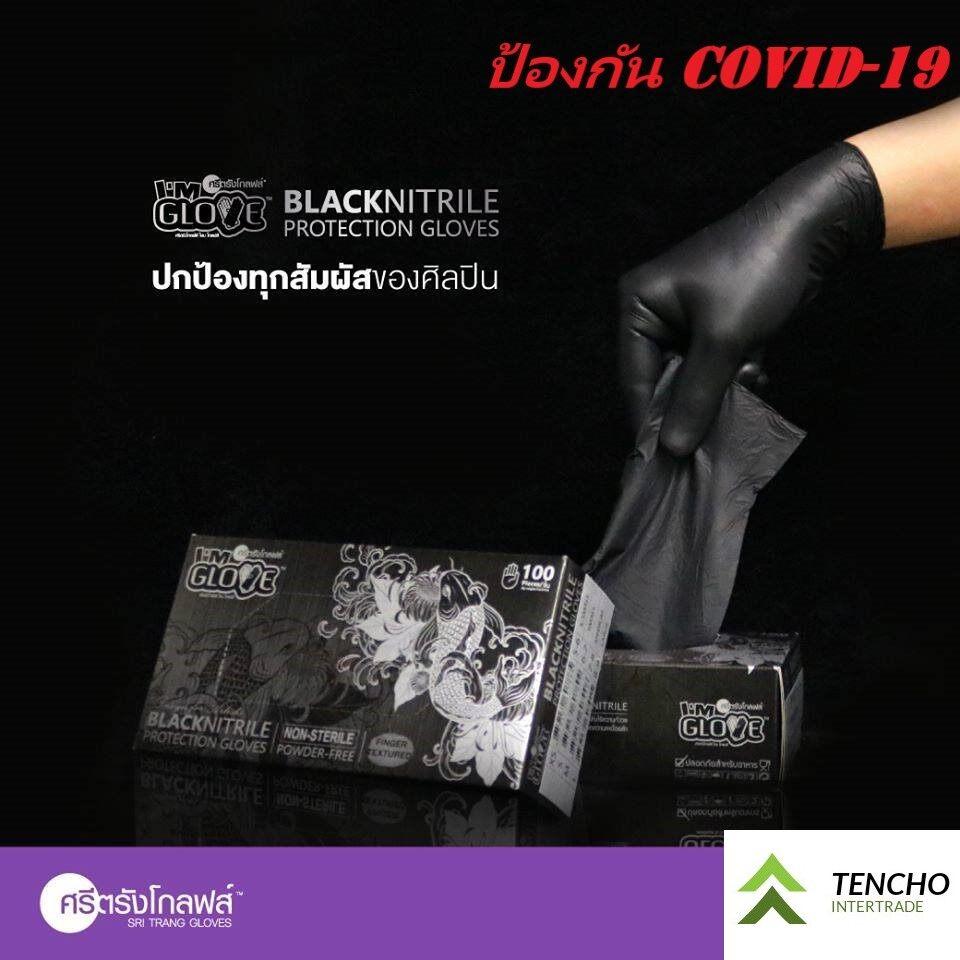 ถุงมือยางไนไตรสีดำ กล่องสีดำ 100 ชิ้น ถุงมือศรีตรัง ถุงมือซาโตรี่ ถุงมือแพทย์ ถุงมือไนไตร ถุงมือลาเท็กซ์