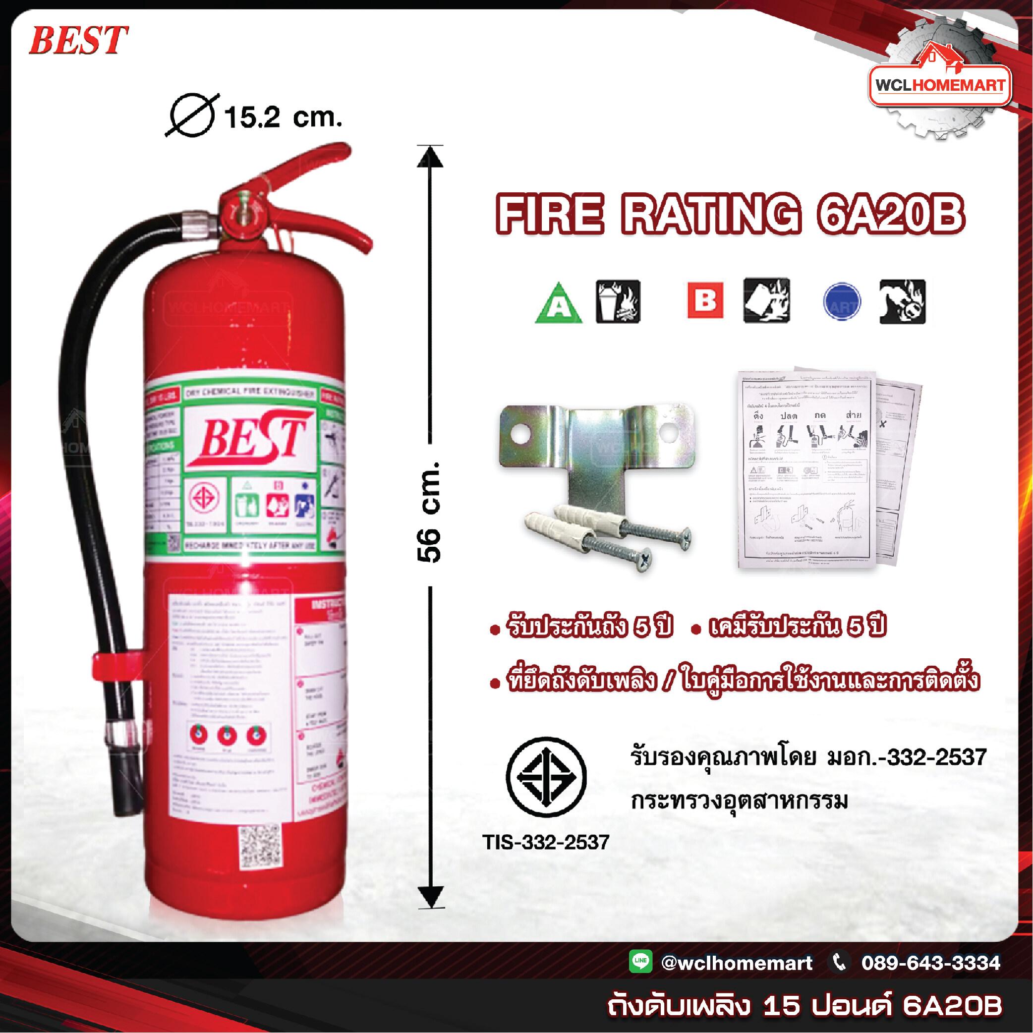 Best ถัง ดับเพลิง 15 ปอนด์ 6A20B Dry Chemical Fire Extinguisher – Red เครื่องดับเพลิง