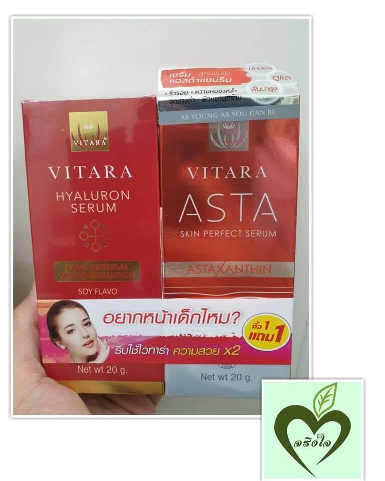 โปรต้อนรับวันแห่งความรัก Set พิเศษ Vitara Asta 20 กรัม แถม Vitara Hyaluron serum 20 กรัม จำนวน 1 ชุด ไวทาร่า แอสต้า
