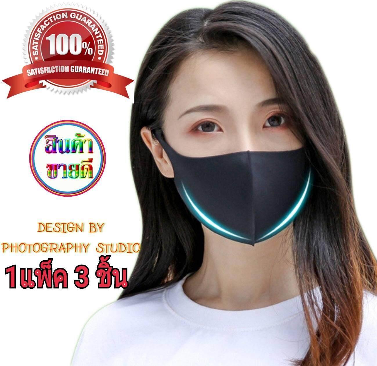 หน้ากากกันฝุ่นแฟชั่นสุดฮิตในญี่ปุ่น ผ้าปิดปากpitta Mask ( 1แพค 3 ชิ้น ) ( ดำ ) กันละอองฝุ่น ควัน ป้องกันแสง Uv 98% เกรดa พรีเมียม By S99.