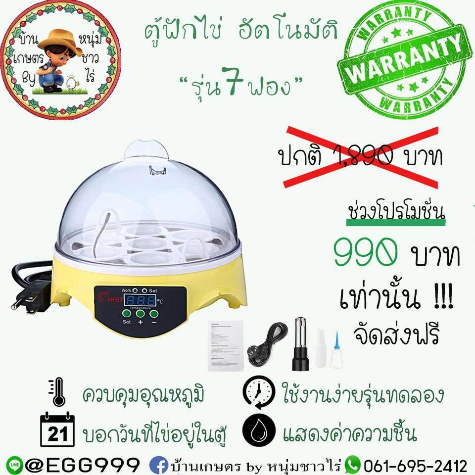 [ราคาโปรโมชั่นเปิดร้าน] ตู้ฟักไข่ เครื่องฟักไข่ ตู้ฟักไข่อัตโนมัติ ตรา บ้านเกษตร By หนุ่มชาวไร่ ขนาด 7 ฟอง (สีเหลือง) แถมฟรีไฟฉายส่องเชื้อชัดกว่า ประหยัดกว่า พร้อมคู่มือ รับประกันอะไหล่.