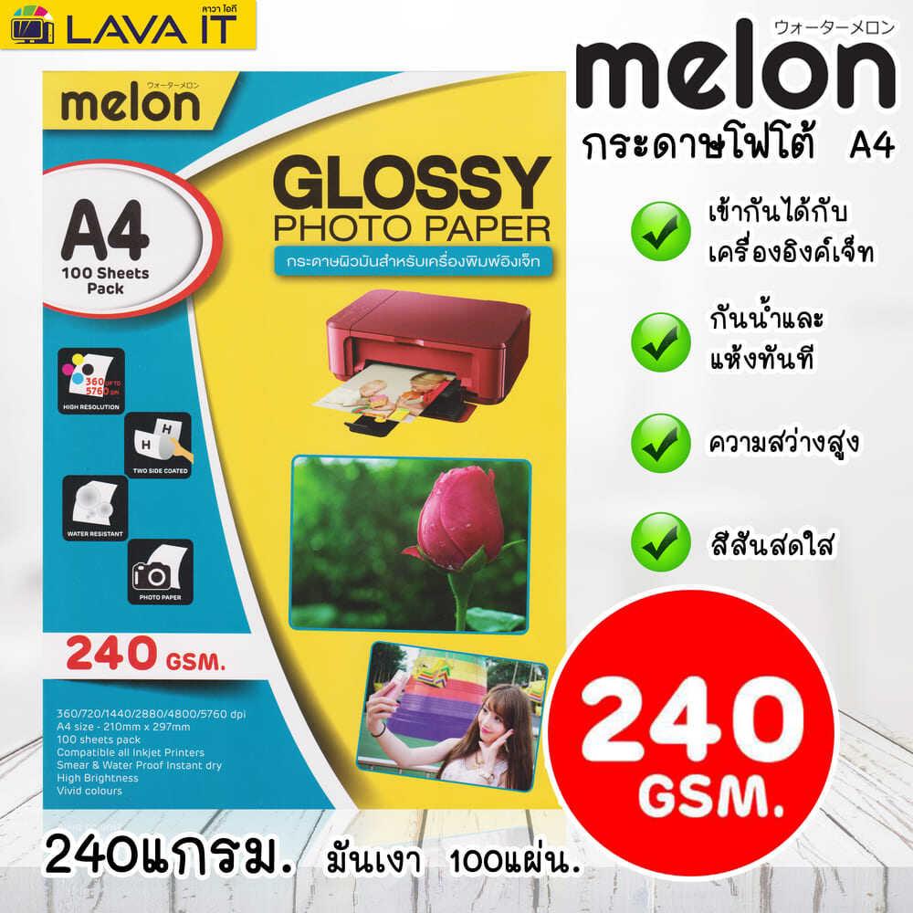 กระดาษโฟโต้ Melon Photo Inkjet Glossy A4 240g. (100/pack).