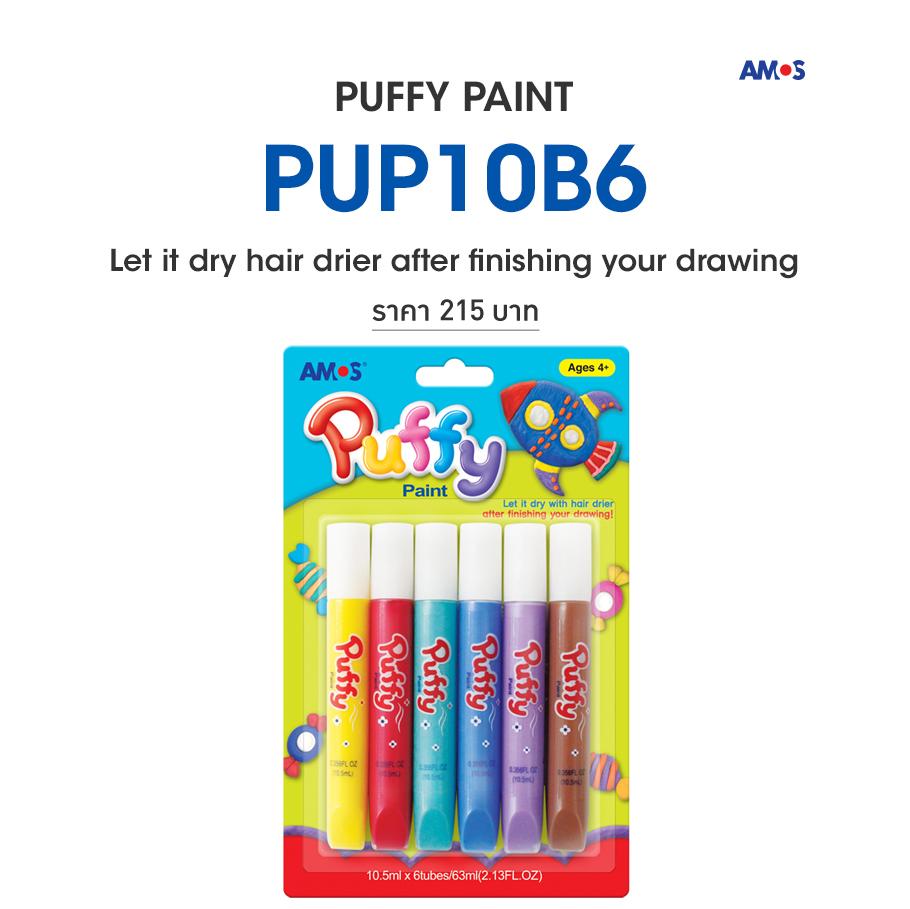 สีเจล Amos Puffy Paint สีเพ้นท์ผ้าสำหรับเด็ก นุ่มฟูเป็นฟองน้ำเมื่อได้รับความร้อน (รุ่น 6 สี).