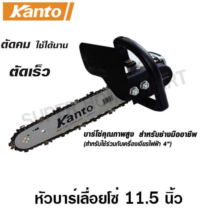 Kanto หัวบาร์เลื่อยโซ่ 11.5 นิ้ว สำหรับต่อกับเครื่องเจียร์ (ลูกหมู) รุ่น KT-SAW-1150