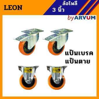 Leon ลูกล้อ ล้อโพลี ล้อโพลียูรีเทน ตรา สิงห์ ขนาด 3 นิ้ว แป้นตาย แป้นเบรค อย่างละ 2 ล้อ