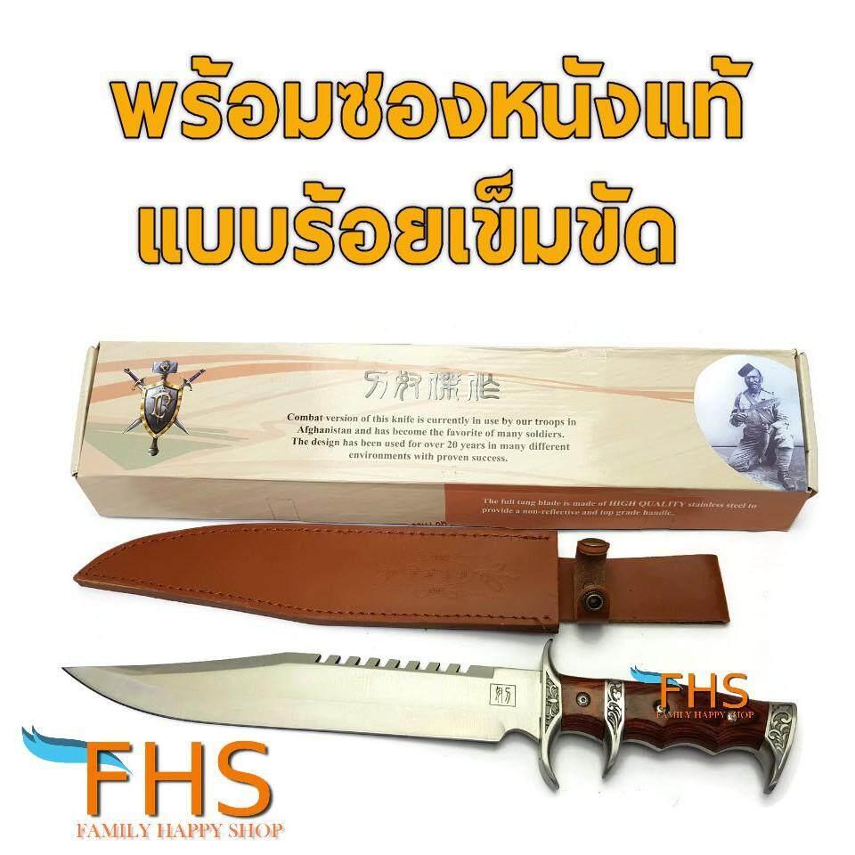 Fhs Kukri Combat Version (รุ่นโบวี่) 44 เซนติเมตร ใบหนา 6 มิล น้ำหนักตัวมีด 780 กรัม พร้อมซองหนังแท้ด้ามไม้แท้มีร่องนิ้ว By Special Price.