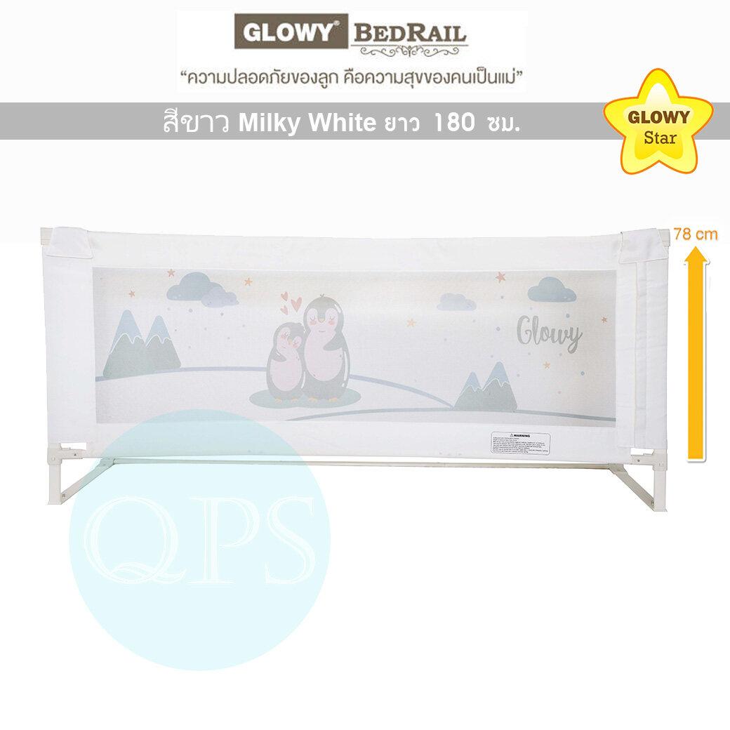รีวิว GLOWY Bedrail ที่กั้นเตียง ขนาด 180 ซม. (สีขาว)