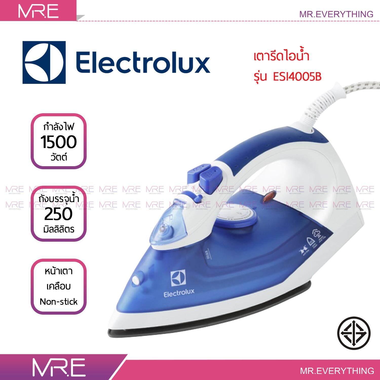 Electrolux เตารีดไอน้ำรุ่น ESI4005B ประกันศูนย์ 1 ปี