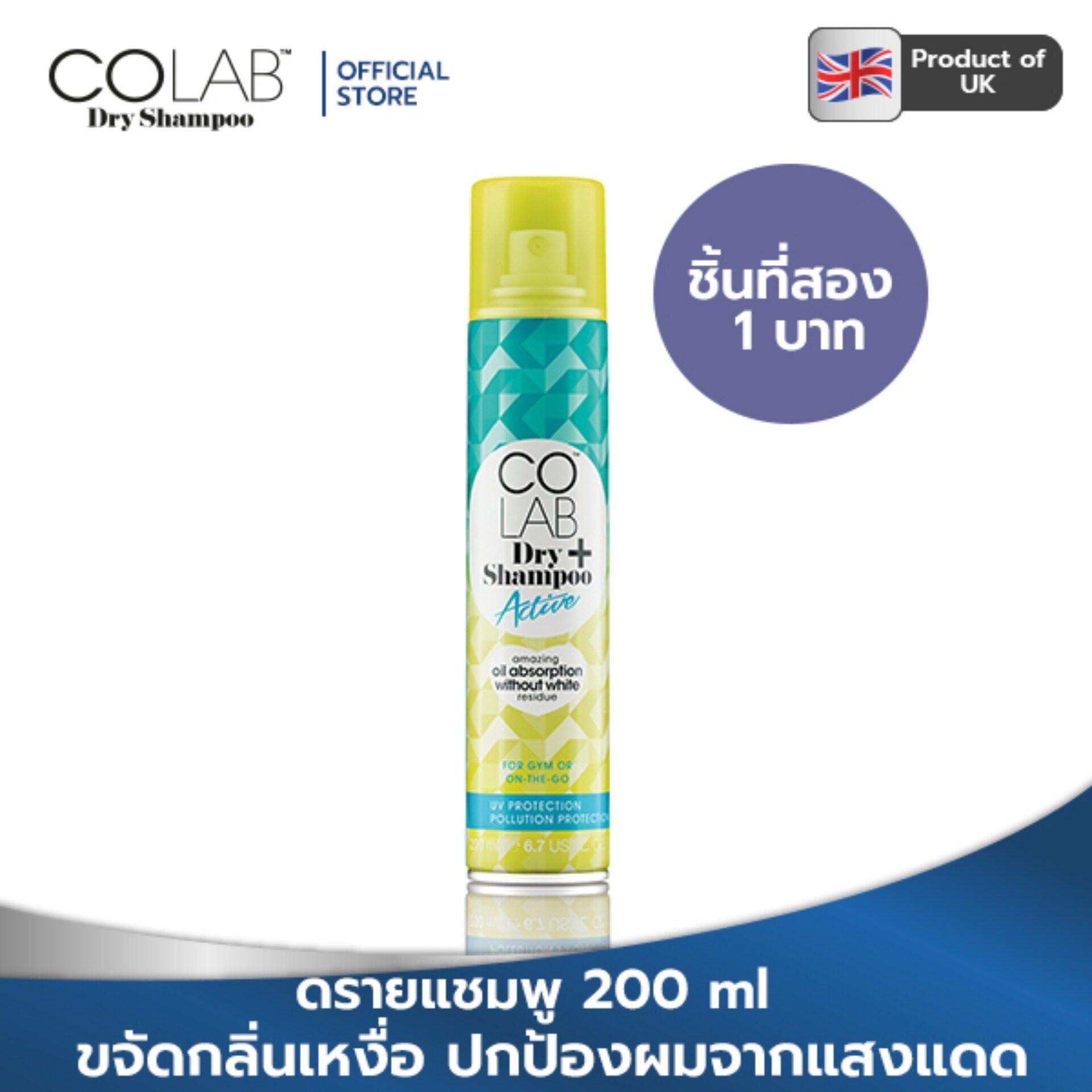 [ชิ้นที่สอง 1 บาท] Colab Active Dry Shampoo ดรายแชมพู กลิ่นเย็นสดชื่น ปกป้องผมจากยูวี ผมแลดูเงางามไม่แห้งกระด้าง ปริมาณ 200 Ml..