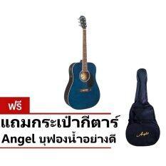 ซื้อ Adonis กีต้าร์โปร่ง Eq 14 ข้อ รุ่น Gw 305Eq4B Bl 41 Blue แถมฟรี Angel กระเป๋ากีตาร์ รุ่น G1Th สีดำ