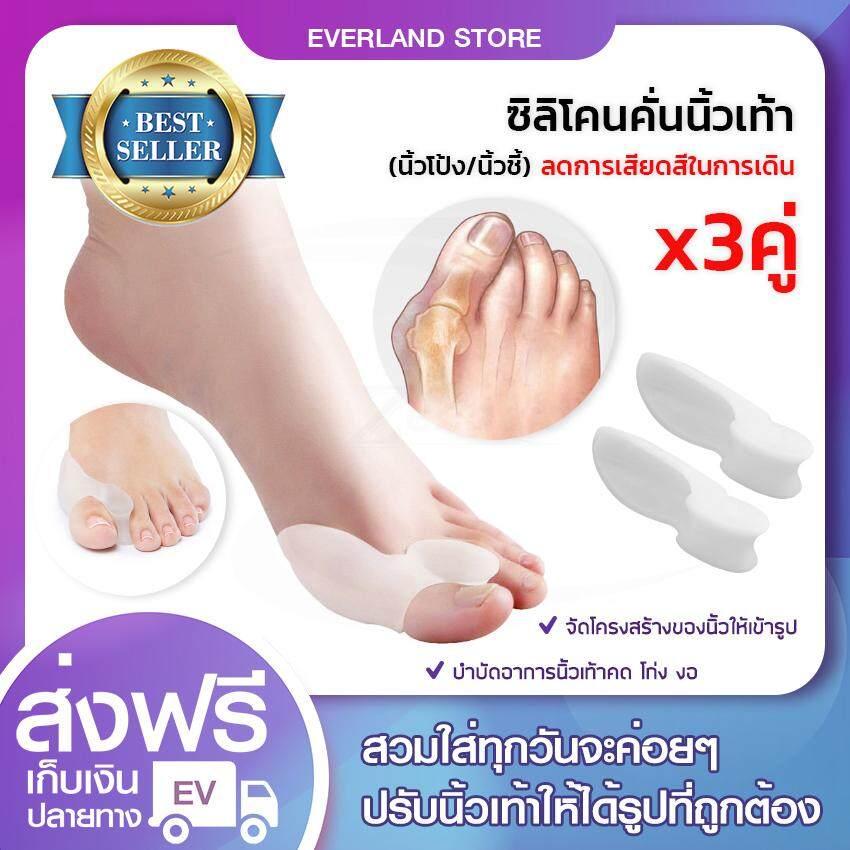 ซิลิโคนคั่นนิ้วเท้า (นิ้วโป้ง/นิ้วชี้) (สำหรับผู้มีนิ้วโป้งเท้าเอียง) (x3คู่)
