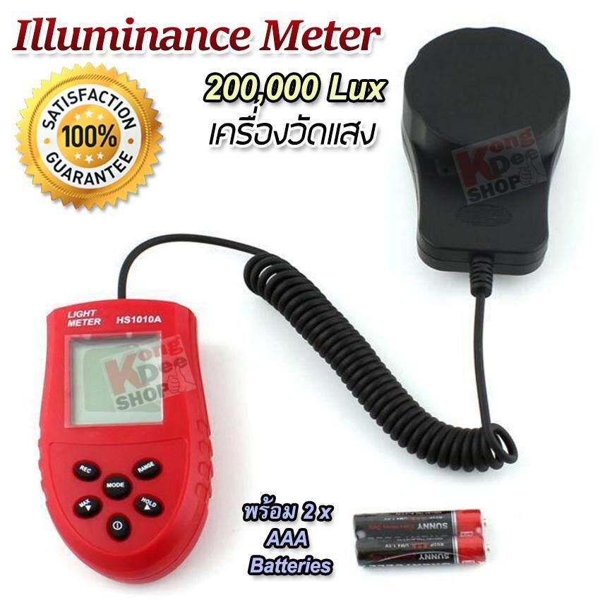 Digital Illuminance Meter 200,000 Lux Photometer Brightness Meter Photometer Hs1010a เครื่องวัดแสง เครื่องวัดความสว่าง เครื่องวัดความเข้มแสง ลักซ์มิเตอร์ วัดความสว่างของแสง ตรวจวัดปริมาณ ความเข้มแสง เครื่องวัดความเข้มของแสง เครื่องมือวัดระดับความสว่างของ By Kongdeeshop.