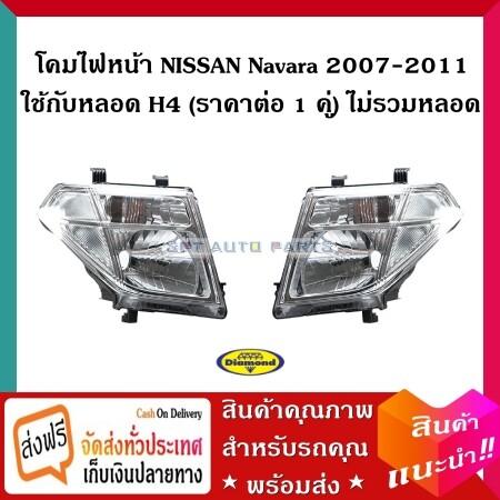 (ราคาต่อ 1 คู่ L+r) โคมไฟหน้า ใช้กับหลอด H4 นิสสัน Nissan / Navara 2007 - 2011  ใช้กับหลอด Halogen H4 / Headlamp (ราคาต่อ 1 คู่) ไม่รวมหลอด.
