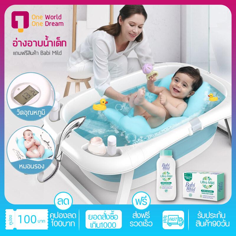 โปรโมชั่น อ่างน้ำ Baby Tub อ่างอาบน้ำเด็ก   พับเก็บได้ มีเครื่องวัดอุณหภูมิ (แถมฟรี!! เบาะรองอาบน้ำสำหรับเด็กอ่อน) ส่งไว เก็บปลายทาง