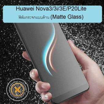 ฟิล์มกระจกนิรภัยแบบด้าน Huawe Nova3/3i/3E/P20Lite เต็มจอ-