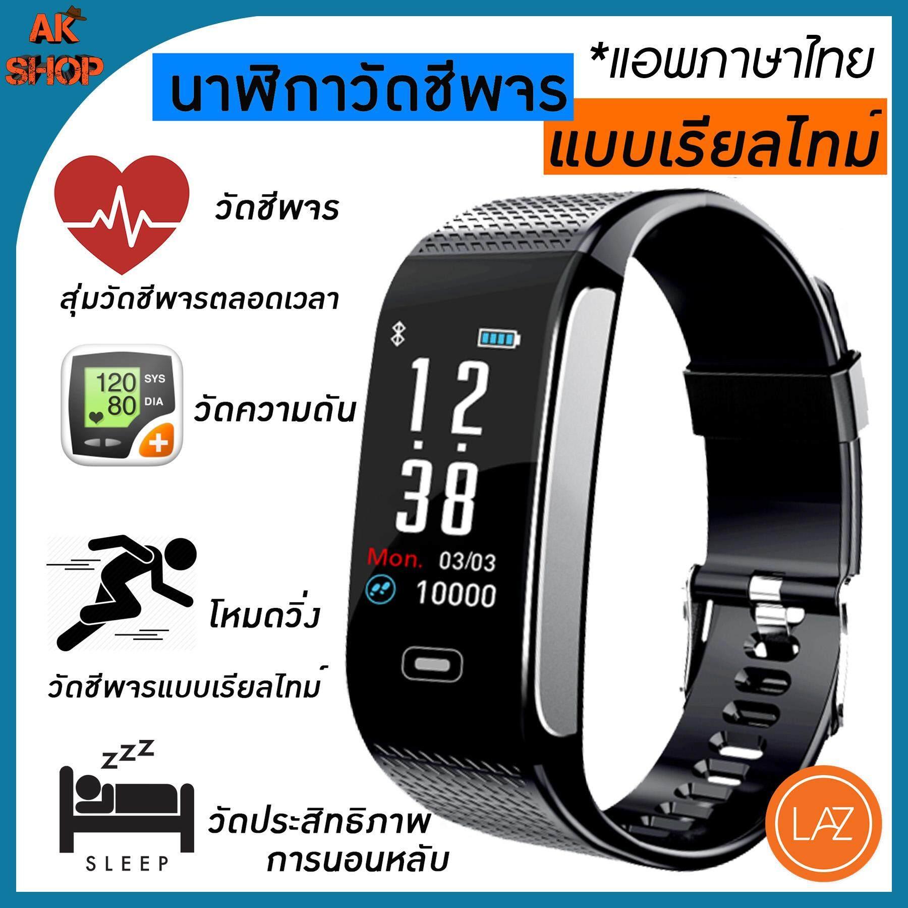 นาฬิกาวัดชีพจร วัดชีพจรแบบเรียลไทม์ นาฬิกาเพื่อสุขภาพ นาฬิกาออกกำลังกาย เป็นทั้ง นาฬิกาแฟชั่น และ นาฬิกาเพื่อสุขภาพ By Akshopd.