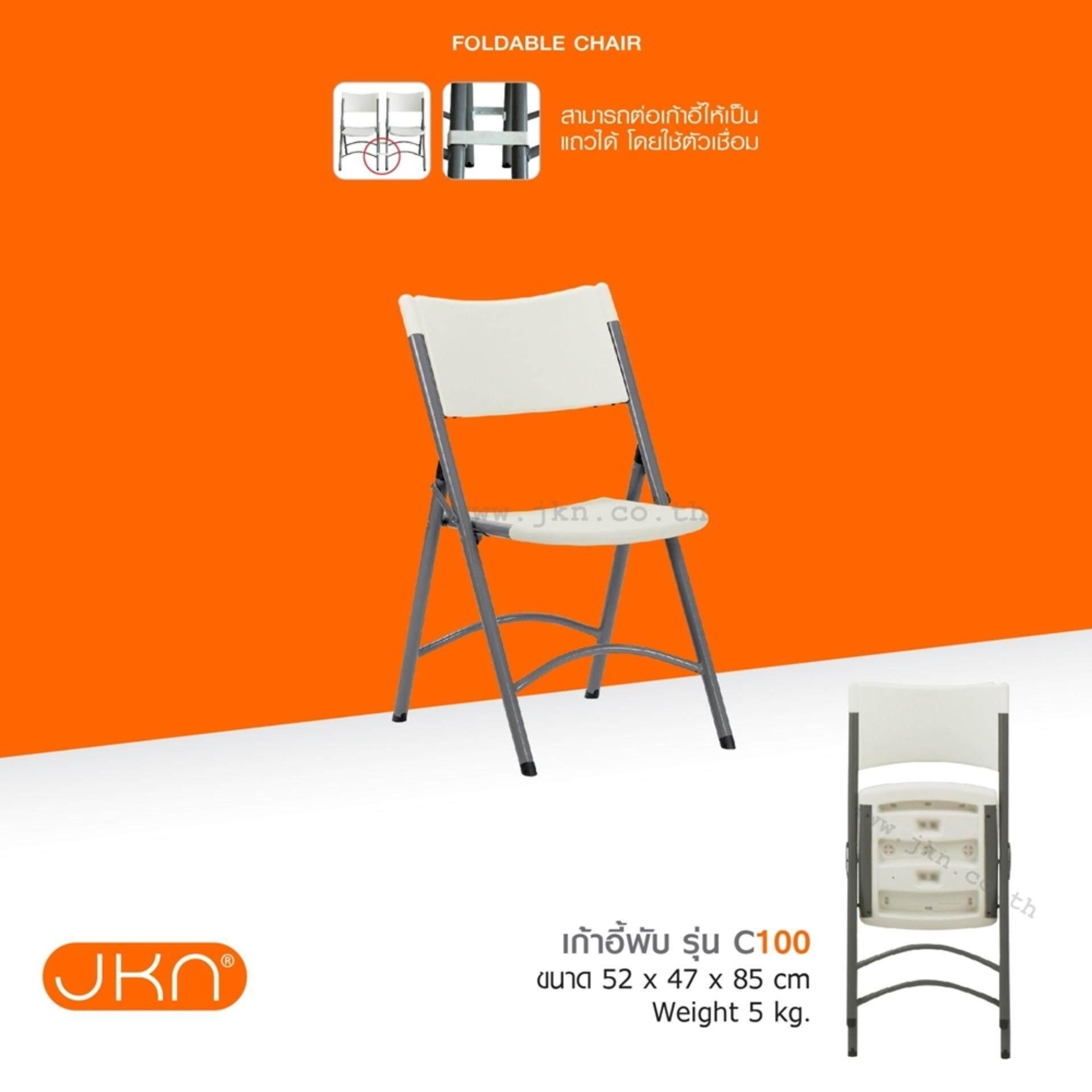 Jkn เก้าอี้พับอเนกประสงค์ รุ่น C-100 (กล่องบรรจุ 4 ตัว) By Mc Plus.