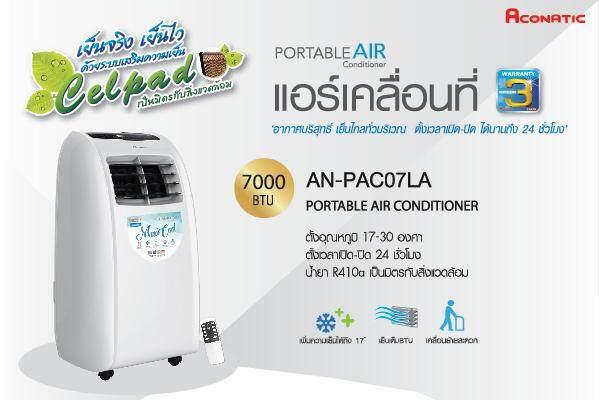 Air conditioner Aconatic มือ 1 รับประกันศูนย์ 1 ปี 7,000 BTU รุ่น AN-PAC07LA