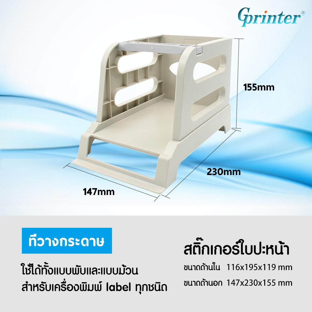 Gprinter 2 In 1 ที่วางกระดาษ สติ๊กเกอร์ใบปะหน้า Stand Label สำหรับเครื่องปริ้นต์ลาเบลทุกชนิด ใช้ได้ทั้งแบบพับและแบบม้วน Roll Label Holder.