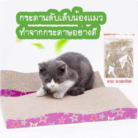 ของเล่นแมว ที่ฝนเล็บแมว ข่วนลับเล็บได้ ที่ข่วนลายดาว /ตอนนี้มีแต่หลายแมวสีเหลืองนะคะ.