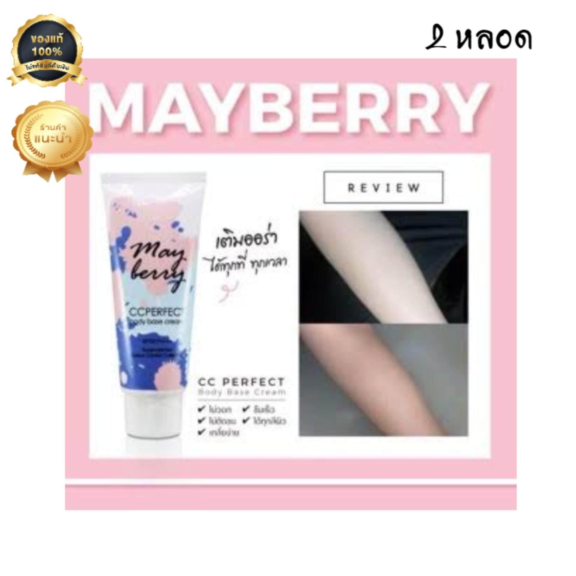 MayBerry CC Perfect Body Base Cream เมเบอร์รี่ ซีซี ครีม ขนาด 120 กรัม (2 หลอด)
