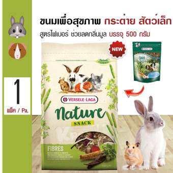 Snack Nature Fibres ขนมเพื่อสุขภาพ อุดมด้วยผักสด ผลไม้ สำหรับกระต่าย กระรอก แก๊สบี้ แฮมสเตอร์ ชินชิล่า เฟอร์เร็ท (500 กรัม/ถุง)-