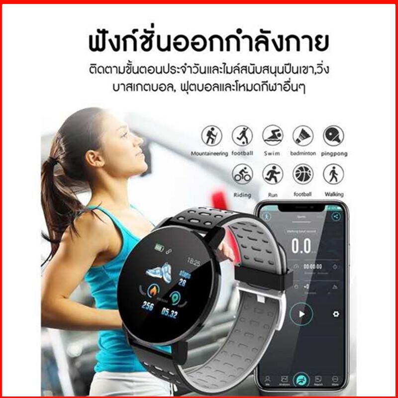 119 Plus Smart Watch สีดำ นาฬิกาข้อมือเพื่อสุขภาพสามารถกันน้ำได้ รองรับระบบปฏิบัติการ Android และ Ios.