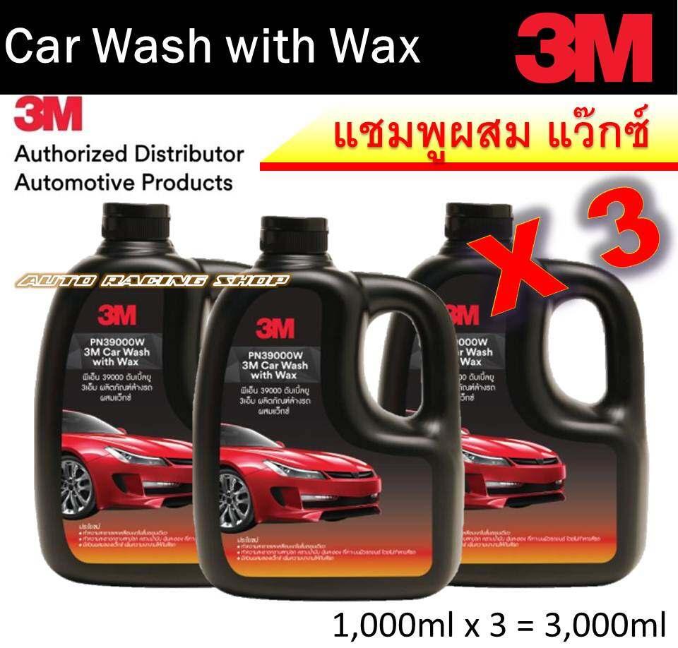 3m แชมพูล้างรถ สูตรผสมแวกซ์ Car Wash With Wax 1000ml.x3แกนลอน.