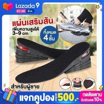 TravelGear24 เสริมส้น แผ่นเสริมส้น 1 คู่ สำหรับผู้ชาย เพิ่มความสูง ได้ 4 ระดับ แบบเต็มเท้า สีดำ สีขาว Insole 1 pair 4 layers 3/5/7/9 cm. - D0010 / D0011