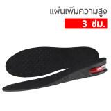 ซื้อ แผ่นเสริมส้น เพิ่มความสูง 3 Cm แบบเต็มเท้า สำหรับ ญ และ ช สีดำ ถูก ใน Thailand