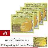 ขาย แผ่นมาร์คหน้าทองคำ Collagen Crystal F*c**l Mask 4 ชิ้น แถมฟรี 1 ชิ้น ถูก