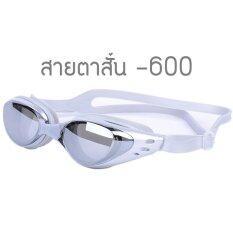 แว่นตาว่ายน้ำ สำหรับสายตาสั้น -600 กันยูวี กันฝ้า กันuv ( สีเทา ).