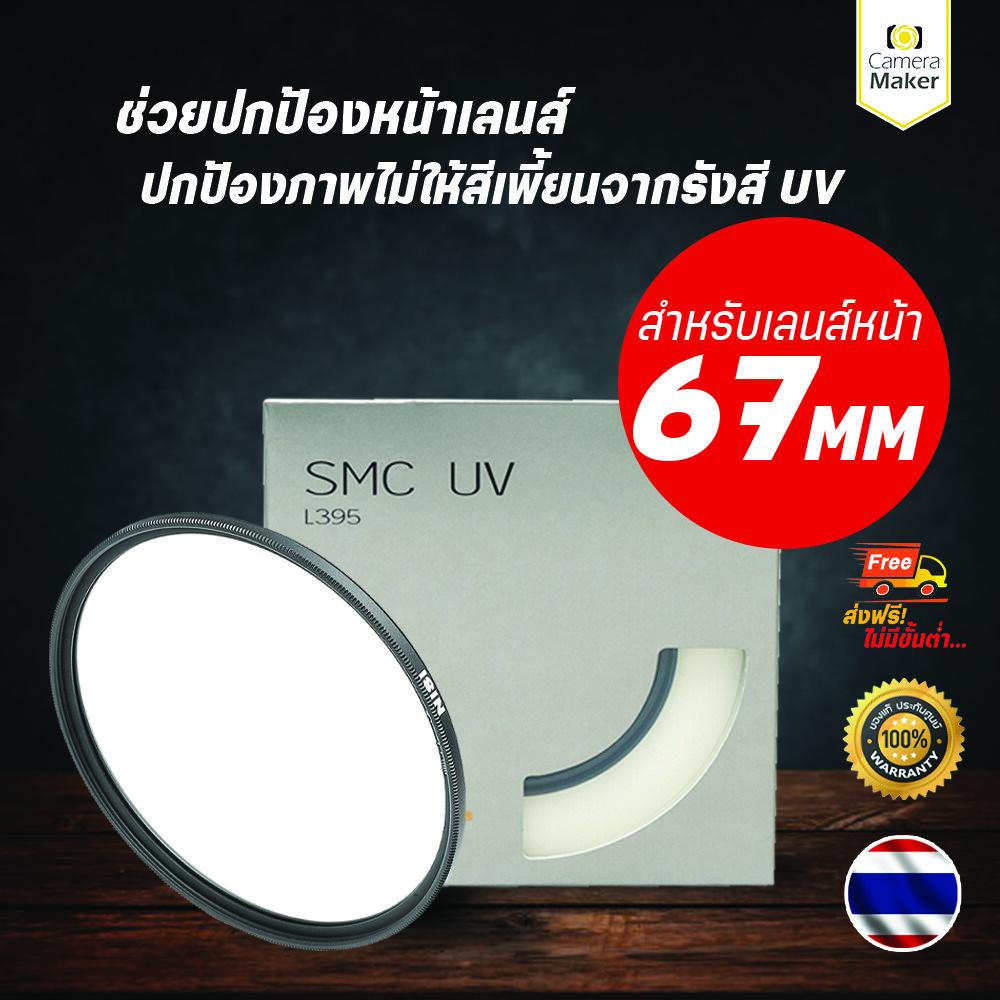 Nisi Smc Uv Filter ฟิลเตอร์สำหรับป้องกันหน้าเลนส์ - 67mm (ประกันศูนย์).