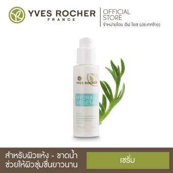 Yves Rocher Hydra Vegetal Moisture Boost Concentrate 30ml-