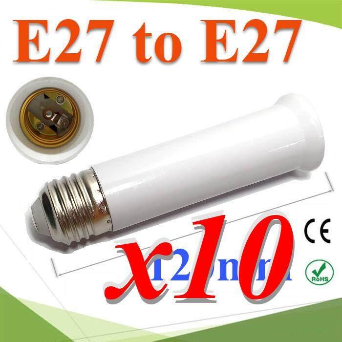 E27 to E27 ขั้วต่อ เพิ่มความยาวหลอดไฟ LED ขนาด 120 mm รุ่น E27-120mm