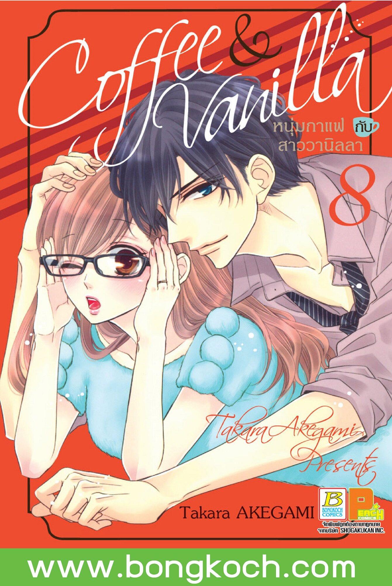 หนังสือการ์ตูนญี่ปุ่น เรื่อง Coffee & Vanilla หนุ่มกาแฟกับสาววานิลลา (เล่ม 8) ประเภท การ์ตูน ญี่ปุ่น บงกช Bongkoch.