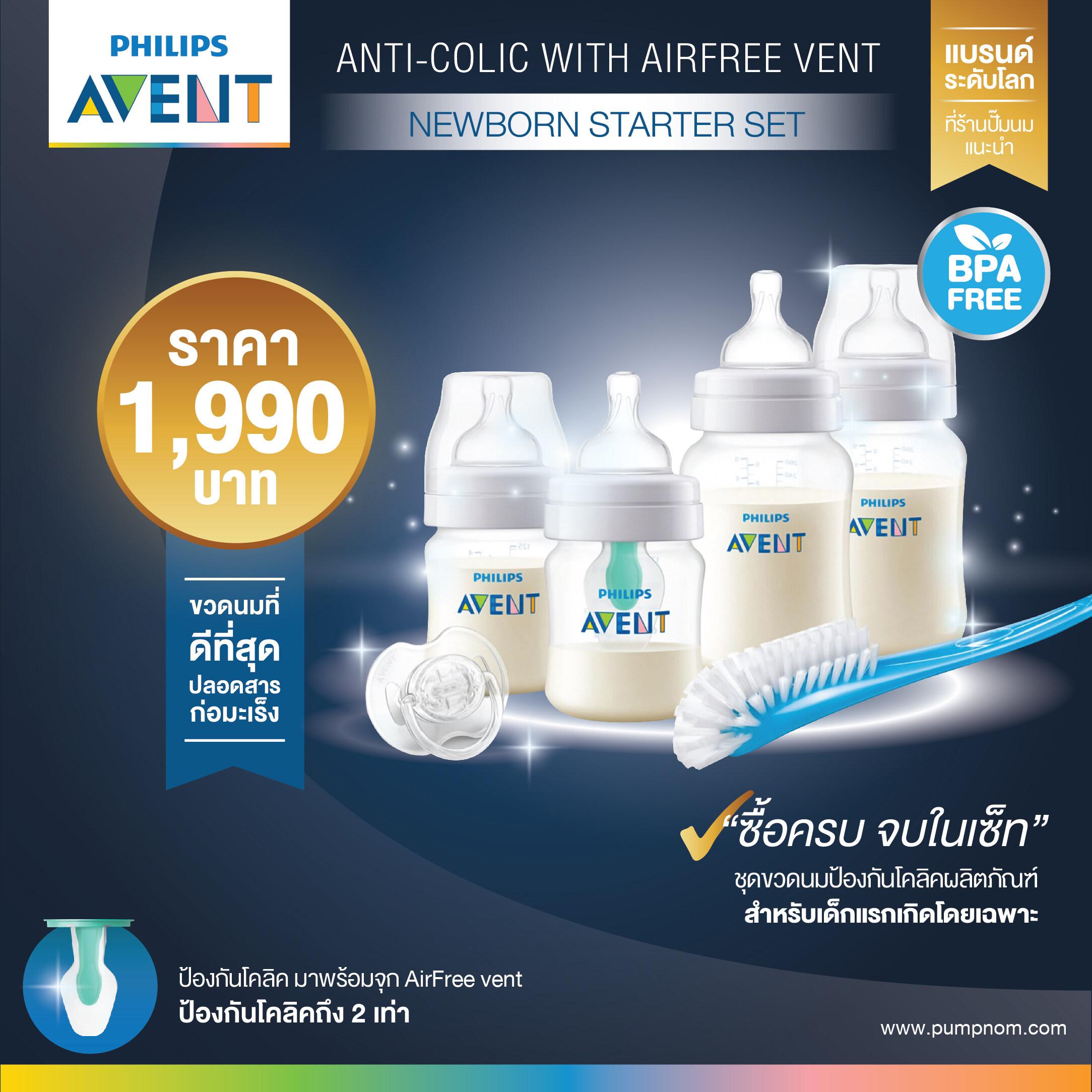 ราคา ลด 20% ของแท้ศูนย์ไทย Philips AVENT (ฟิลิปส์ เอเว้นท์) ขวดนม คอกว้าง รุ่น AirFree Anti-colic bottle