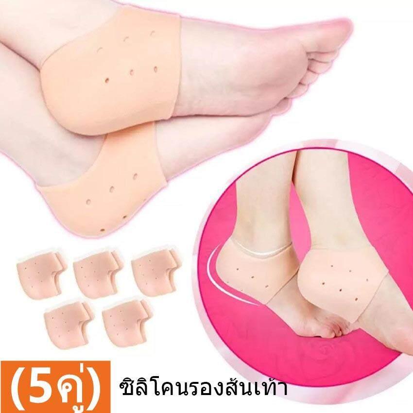 Shopping8 RS ซิลิโคนรองส้นเท้า (x5) แก้เจ็บส้น รองช้ำ ส้นเท้าแตก (5คู่)  สีเนื้อ